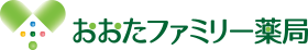 太田ファミリー薬局